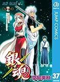 銀魂 モノクロ版 37 (ジャンプコミックスDIGITAL)
