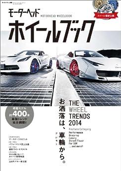 [三栄書房]のモーターヘッド・ホイールブック モーターヘッド別冊