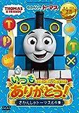 原作出版75周年記念 いつもありがとう きかんしゃトーマス名作集 (通常盤) (特典なし) DVD