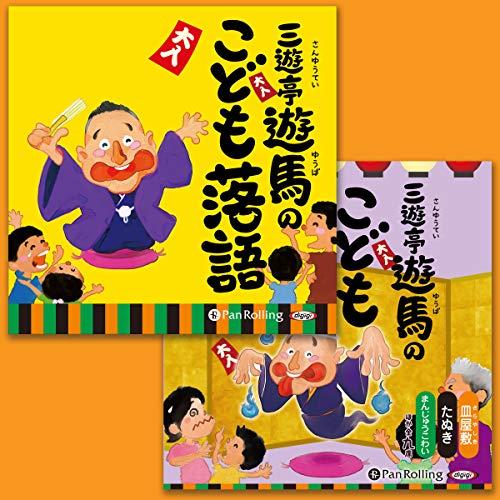 『三遊亭遊馬のこども落語 2本セット』のカバーアート