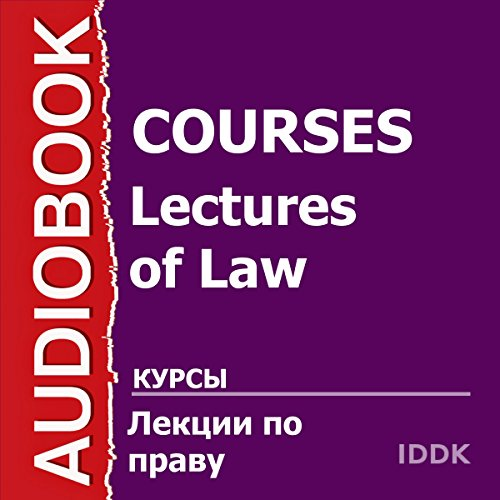 Lectures in Law [Russian Edition] audiobook cover art
