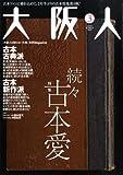 大阪人 2009年 03月号 [雑誌]