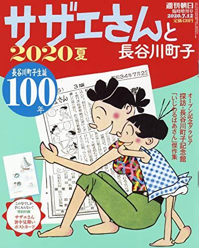 サザエさんと長谷川町子 2020 夏 (週刊朝日増刊)