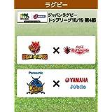 ジャパンラグビー トップリーグ18/19 第4節 東芝 vs. コカ・コーラ/パナソニック vs. ヤマハ発動機