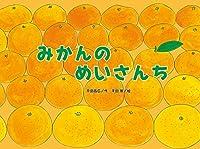 みかんのめいさんち (チューリップえほんシリーズ)