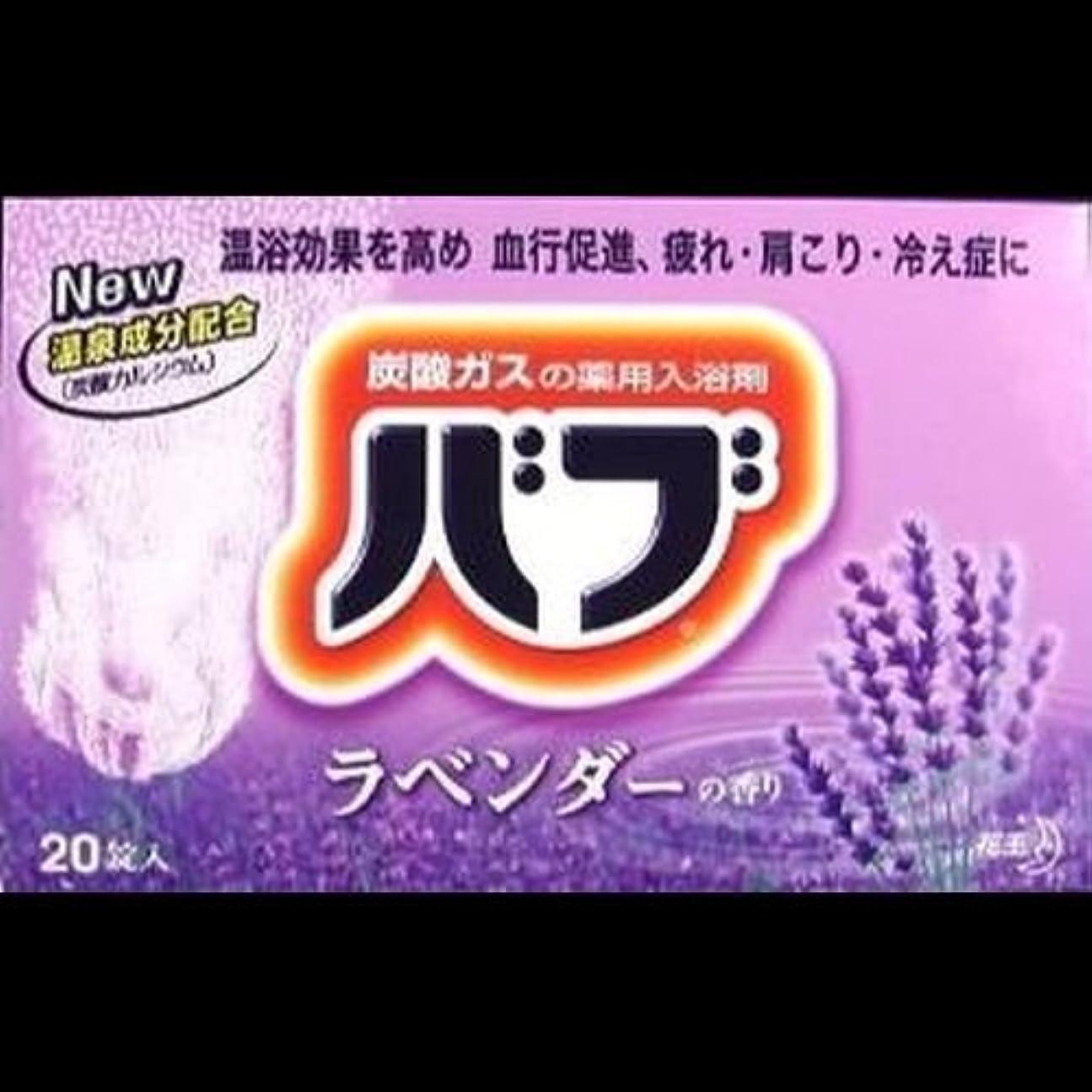 苦行スペア感謝する【まとめ買い】バブ ラベンダーの香り 20錠入 ×2セット