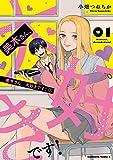 美木さん、大好きです! (1) (角川コミックス・エース)