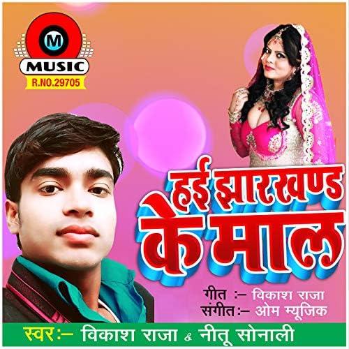 Vikash Raja & Nitu Sonali