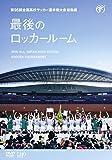 第96回全国高校サッカー選手権大会 総集編 最後のロッカールーム [DVD]