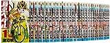 弱虫ペダル コミック 1-43巻セット (少年チャンピオン・コミックス)