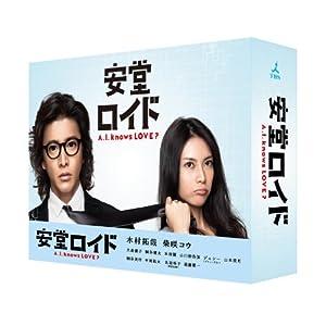 """安堂ロイド~A.I. knows LOVE?~ Blu-ray BOX"""""""