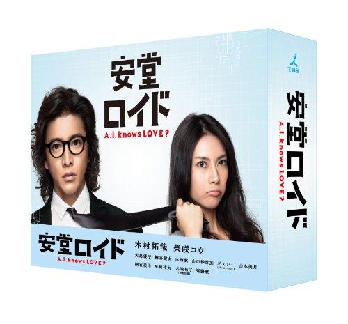 安堂ロイド~A.I. knows LOVE?~ Blu-ray BOX