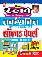 KIRAN?S RAILWAY TECHNICAL, NON TECHNICAL, GROUP 'D' AND RPF REASONING CHAPTERWISE SOLVED PAPERS 1996 TO 2019 TILL DATE - HINDI(2563)
