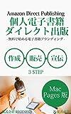 Mac Pagesで作る Amazon個人電子書籍ダイレクト出版: 無料で始める電子書籍ブランディング