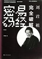 Complete I Ching Password Cracking by Liu Junzu (Chinese Edition)