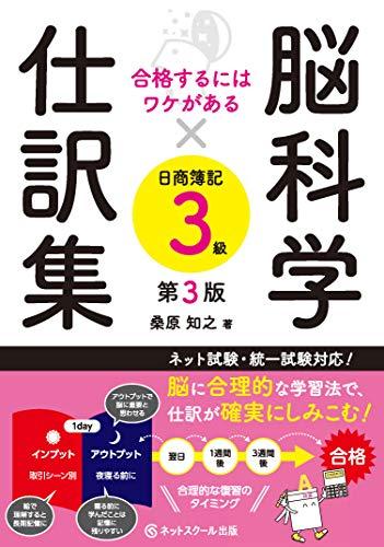 合格するにはワケがある脳科学×仕訳集日商簿記3級【第3版】の詳細を見る