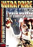 ウルトラプライス版 デヴィッド・ボウイ/ジギースターダスト・ヒストリー《数量限定版》[DVD]