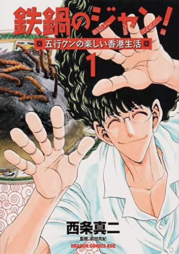 鉄鍋のジャン!五行クンの楽しい香港生活 1 (ドラゴンコミックスエイジ)の詳細を見る