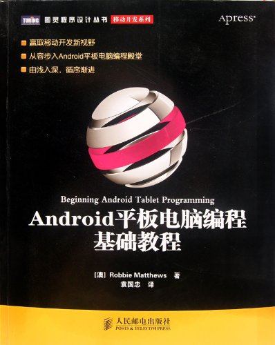 Beginning Android Tablet Programming (Chinese Edition)