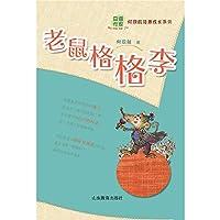 Poetic Princess Hang Li Hexin mice grow Series(Chinese Edition)