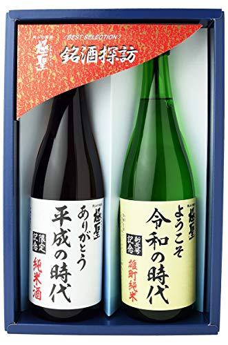極聖 ありがとう 平成の時代・ようこそ 令和の時代セット AH-YR 【日本酒/岡山県/宮下酒造】