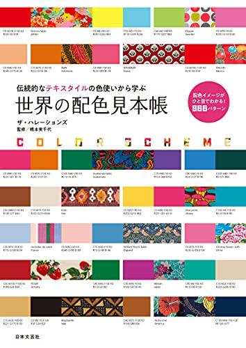 世界の配色見本帳: 伝統的なテキスタイルの色使いから学ぶ