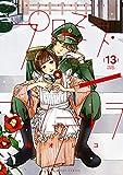 プロミス・シンデレラ (13)
