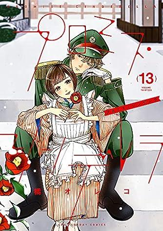 プロミス・シンデレラ (13) (裏少年サンデーコミックス)
