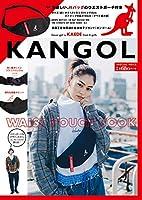 KANGOL WAIST POUCH BOOK (バラエティ)