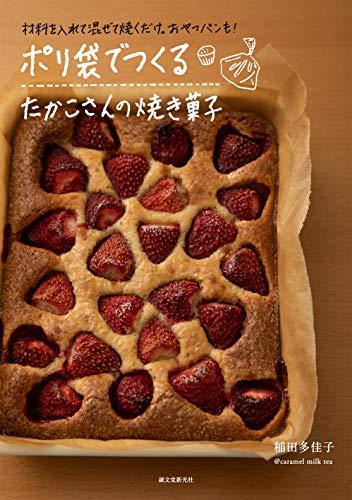 ポリ袋でつくる たかこさんの焼き菓子: 材料を入れて混ぜて焼くだけ。おやつパンも!