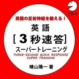 英語 [3秒速答] スーパートレーニング (アルク)                   著者:                                                                                                                                 晴山 陽一                               ナレーター:                                                                                                                                 アルク                      再生時間: 2 時間  23 分     8件のカスタマーレビュー     総合評価 4.1