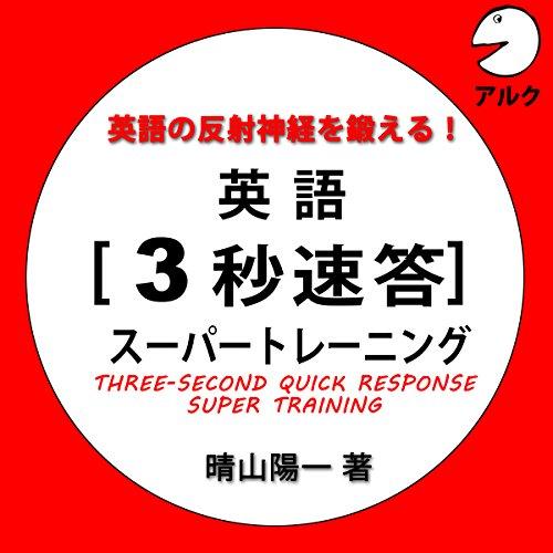 『英語 [3秒速答] スーパートレーニング (アルク)』のカバーアート
