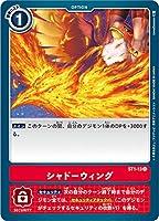 デジモンカードゲーム ST1-13 シャドーウィング (C コモン) スタートデッキ ガイアレッド
