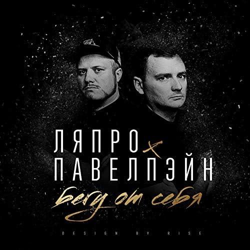 ЛяПро & Павел Пэйн