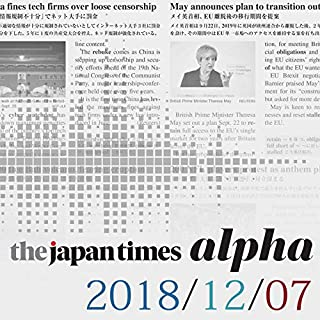 The Japan Times Alpha 12月7日号                   著者:                                                                                                                                 The Japan Times                               ナレーター:                                                                                                                                 Shelley Hastings,                                                                                        Sean McGee                      再生時間: 19 分     レビューはまだありません。     総合評価 0.0