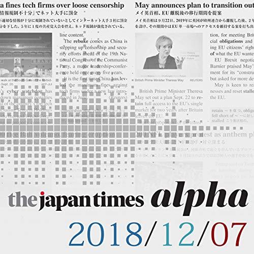 『The Japan Times Alpha 12月7日号』のカバーアート
