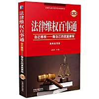 Knowing legal rights: Revised Edition(Chinese Edition)