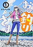おひ釣りさま 1 (少年チャンピオン・コミックス・タップ!)