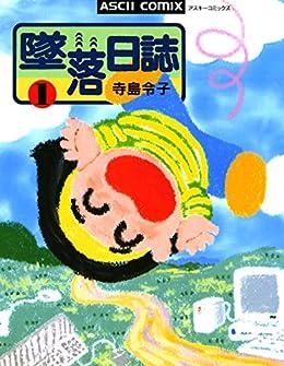 [寺島 令子]の墜落日誌1 (ビームコミックス)