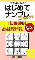 はじめてナンプレSuper初級編18 (ナンプレガーデンBOOK★ナンプレSuperシリーズ)