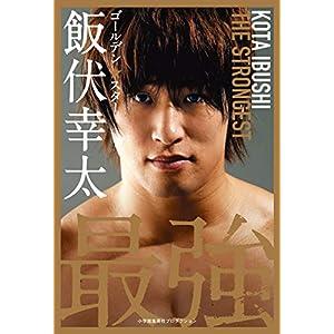 """ゴールデン☆スター飯伏幸太 最強編 (ShoPro Books)"""""""