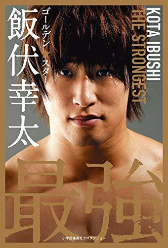 ゴールデン☆スター飯伏幸太 最強編 (ShoPro Books)