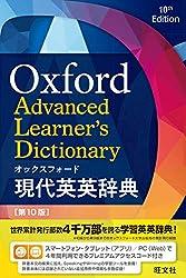 オックスフォード現代英英辞典 第10版