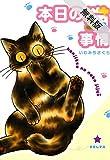 本日の猫事情 1巻【期間限定 無料お試し版】 (FEEL COMICS)