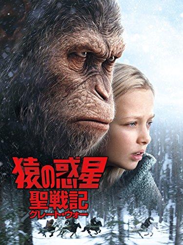 猿の惑星:聖戦記(グレート・ウォー) (字幕版)