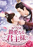 親愛なる君主様 DVD-BOX1 image