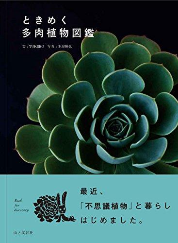 ときめく多肉植物図鑑 (ときめく図鑑)