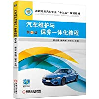 Car Maintenance Integration Tutorial (2nd Edition)(Chinese Edition)