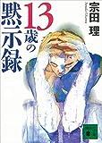 13歳の黙示録 (講談社文庫)