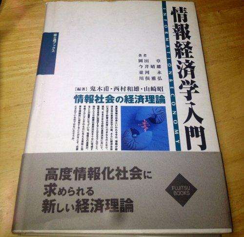 情報経済学入門―情報社会の経済理論 (富士通ブックス)の詳細を見る